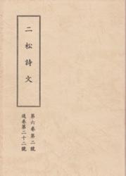 雑誌 二松詩文 第6巻 通巻第22号 二松詩文会