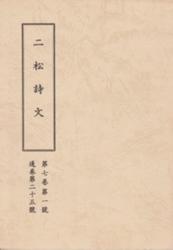雑誌 二松詩文 第7巻 通巻第25号 二松詩文会
