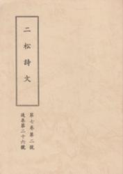 雑誌 二松詩文 第7巻 通巻第26号 二松詩文会