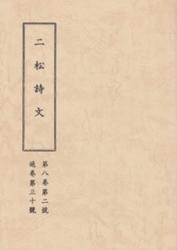 雑誌 二松詩文 第8巻 通巻第30号 二松詩文会