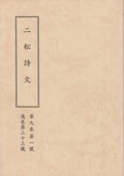 雑誌 二松詩文 第9巻 通巻第33号 二松詩文会