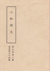 雑誌 二松詩文 第9巻 通巻第34号 二松詩文会
