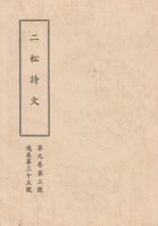 雑誌 二松詩文 第9巻 通巻第35号 二松詩文会