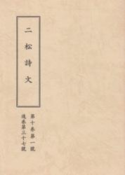 雑誌 二松詩文 第10巻 通巻第37号 二松詩文会