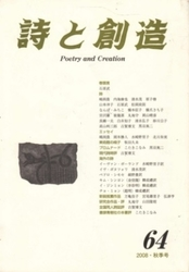 雑誌 詩と創造 64号 2008年秋季号 青樹社