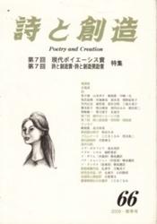 雑誌 詩と創造 66号 2009年春季号 青樹社