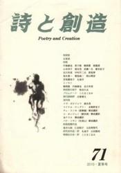 雑誌 詩と創造 71号 2010年夏季号 青樹社