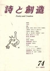 雑誌 詩と創造 74号 2011年春季号 青樹社