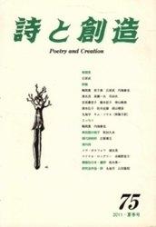 雑誌 詩と創造 75号 2011年夏季号 青樹社