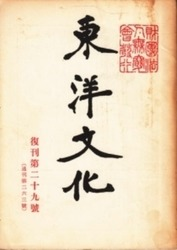 雑誌 東洋文化 復刊第29号 昭和47年10月発行 明徳出版社