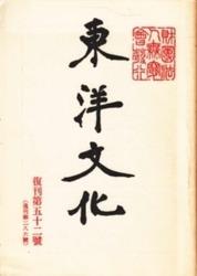 雑誌 東洋文化 復刊第52号 昭和59年2月発行 明徳出版社