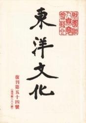 雑誌 東洋文化 復刊第54号 昭和60年3月発行 明徳出版社