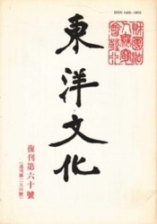 雑誌 東洋文化 復刊第60号 昭和63年3月発行 明徳出版社