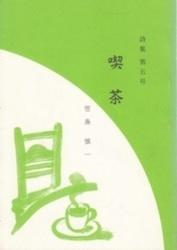雑誌 詩集 第5号 喫茶 笹島慎一