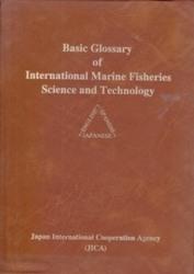 書籍 Basic Glossary of International Marine Fisheries Science and Technology JICA