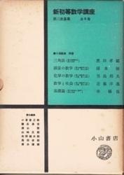 書籍 新初等数学講座 第3次募集 第5回配本 小山書店