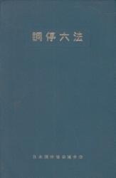 書籍 調停六法 日本調停協会連合会