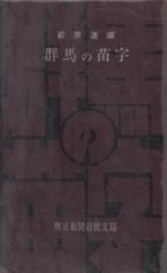 書籍 群馬の苗字 萩原進編 朝日新聞前橋支局