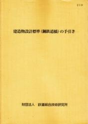 書籍 建造物設計標準 鋼鉄道橋の手引き 鉄道総合技術研究所