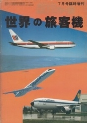 雑誌 世界の旅客機 航空ジャーナル7月号臨時増刊 航空ジャーナル