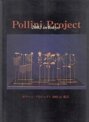 書籍 ポリーニ・プロジェクト2002 in 東京