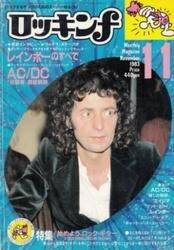 雑誌 ロッキンf 1983年11月号 始めよう ロック・ギター 立東社