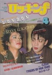 雑誌 ロッキンf 1982年4月号 坂本龍一・忌野清志郎 立東社