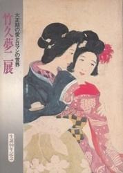 書籍 生誕90年記念 大正期の愛とロマンの世界 竹久夢二展 サンケイ新聞社