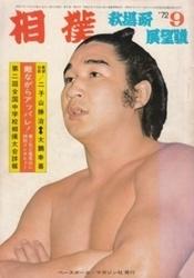 雑誌 相撲 秋場所展望号 1972年9月号 大鵬幸喜 ベースボールマガジン社