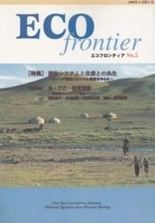 書籍 Eco frontier No 2 遊牧システムと自然との共生 京都大学生態学研究センター