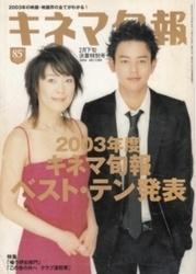 雑誌 キネマ旬報 2004年2月下旬決算特別号 No 1399 キネマ旬報社