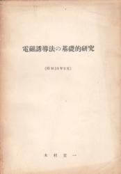 書籍 電磁誘導法の基礎的研究 昭和36年9月 木村宏一