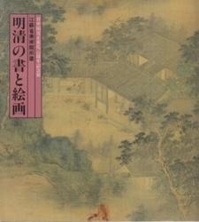 書籍 明清の書と絵画 1992 江蘇省美術館所蔵