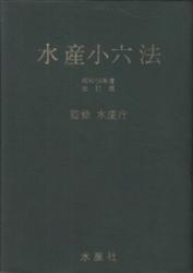 書籍 水産小六法 昭和58年度改訂版 水産庁監修 水産社