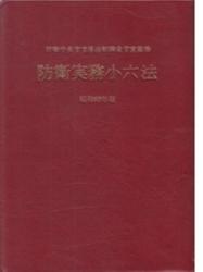 書籍 防衛実務小六法 昭和60年版 防衛庁長官官房法制調査官室監修