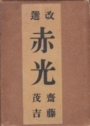 書籍 歌集 改選 赤光 斎藤茂吉 春陽堂