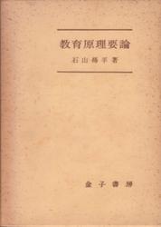 書籍 教育原理要論 石山修平 金子書房