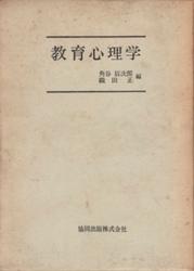 書籍 教育心理学 角谷辰次郎編 協同出版