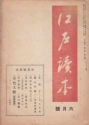 雑誌 江戸読本 6月号 三田村鳶魚 他 江戸読本社