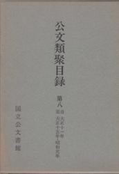 書籍 公分類聚目録 第8 自大正11年 至大正15年・昭和元年 国立公文書館