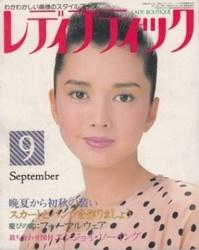雑誌 レディブティック 1986年9月号 No 183 晩夏から初秋の装い ブティック社