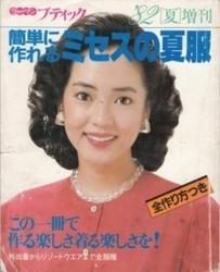書籍 ウーマンブティック 1982年夏増刊 簡単に作れるミセスの夏服 講談社