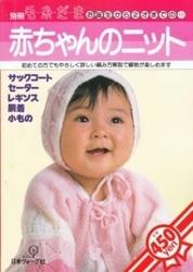 書籍 別冊 毛糸だま 赤ちゃんのニット サックコート 日本ヴォーグ社