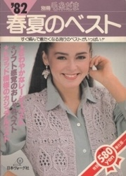 書籍 別冊 毛糸だま 82春夏のベスト さわやかなレーシーベスト 日本ヴォーグ社
