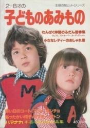 書籍 2-8才の子どものあみもの わんぱく仲間のふだん着特集 主婦の友ヒットシリーズ