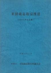 書籍 米国商品取引所法 2000年改正版 平成13年11月 全国商品取引所連合会