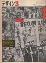 雑誌 デザイン 1970年3月号 No 131 特集 シミュレーション