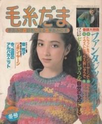 雑誌 毛糸だま 1982年冬号 手あみが好きになる手あみの本 日本ヴォーグ社