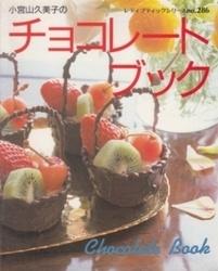 書籍 小宮山久美子のチョコレートブック レディブティックシリーズ 286 ブティック社