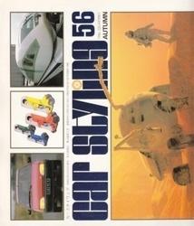 書籍 カースタイリング 1986年秋 56